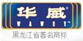 黑龙江省农垦华威乳业有限公司
