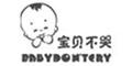 哈尔滨宝贝不哭婴幼儿用品有限公司
