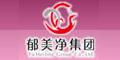 中国天津郁美净集团有限公司