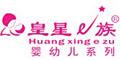 韩国皇星国际(中国)生活用品有限公司