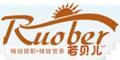 上海伊幼实业有限公司(若贝儿)
