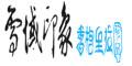 云南雪域印象生物科技有限公司
