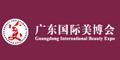 广东省美容美发化妆品行业协会