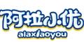 孕婴联实业(上海)有限公司(阿拉小优)
