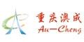 重庆澳成贸易有限公司