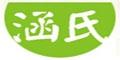 广州涵氏婴童用品有限公司