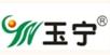 遂川玉宁罐头食品有限公司