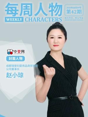 成都瑞爱赵小琼:用爱浇灌母婴行业 肩负不容忽视的社会责任