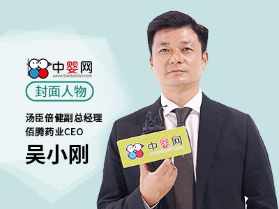 """对话佰腾药业CEO吴小刚 """"产品+服务""""新生态满足新生代消费需求"""