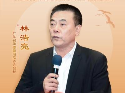 广东省孕婴童用品协会十周年专访--广东省孕婴童用品协会会长林浩亮