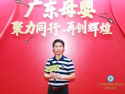 广东省孕婴童用品协会十周年专访--广东康怡卫生用品有限公司董事长劳绍旗