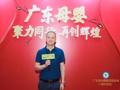广东省孕婴童用品协会十周年专访--广州健朗医用科技有限公司董事长郑建辉