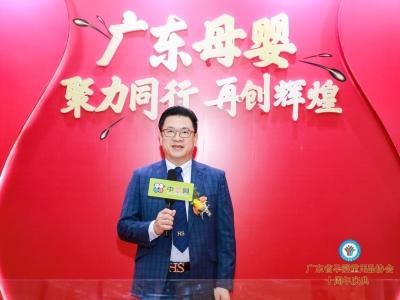 广东省孕婴童用品协会十周年专访--衍泰药业(深圳)有限公司集团主席彭少衍