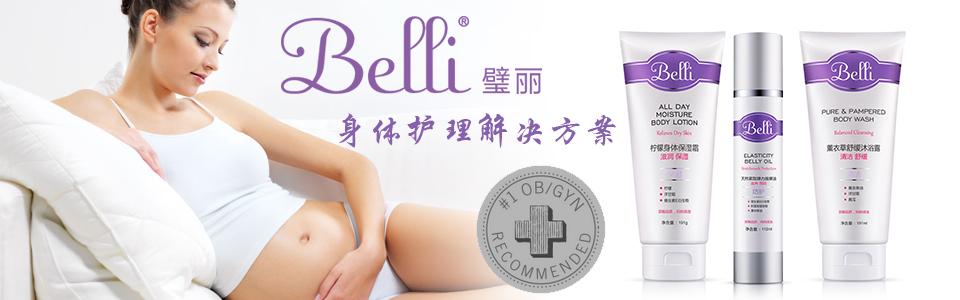Belli璧丽孕妇身体护理用品