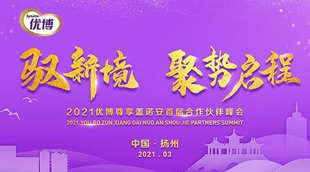 「驭新境 聚势启程」2021优博尊享盖诺安首届合作伙伴峰会