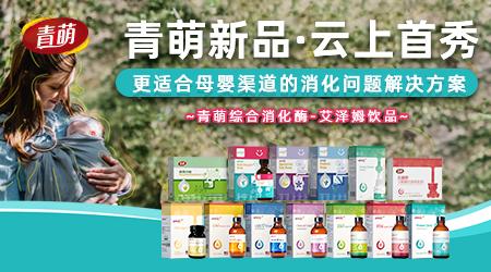 更适合母婴渠道的消化问题解决方案 青萌综合消化酶-艾泽姆饮品
