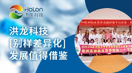用国际前沿的理念做营养 洪龙科技开创中国母婴营养新赛道