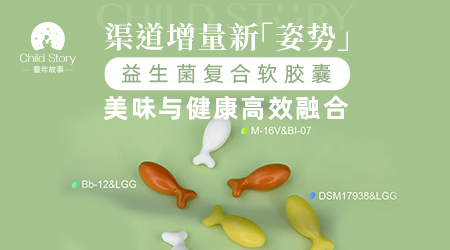 渠道增量新姿势:益生菌复合软胶囊 美味与健康高效融合
