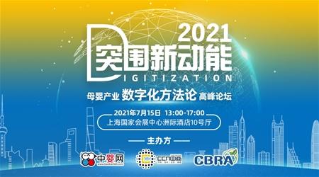 2021突围新动能 | 母婴产业数字化方法论高峰论坛