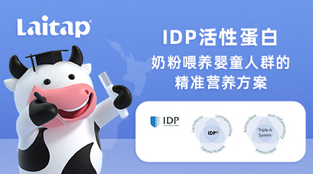 IDP活性蛋白 奶粉喂养婴童人群的精准营养方案