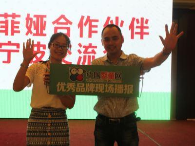 舒菲娅合作伙伴宁波交流会专访安贝儿代理商厦门云格母婴用品有限公司刘格平总经理