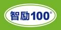 智励100