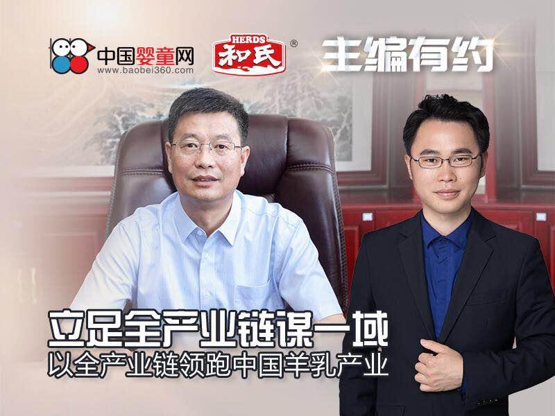 和氏刘安让董事长26年不忘初心 以全产业链领跑羊乳产业