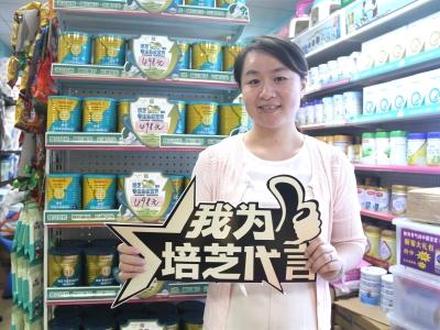"""""""培芝优秀经销商""""黎燕平:立足中国营养食品牌二十年 培芝值得信赖同赢未来!"""