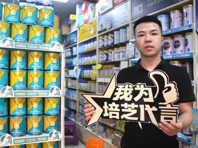 """""""培芝优秀经销商""""张文海:营养食品市场潜力无穷 培芝引爆终端渠道"""
