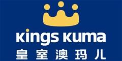 Kings Kuma皇室澳玛儿