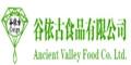 吉林省谷依古食品有限公司
