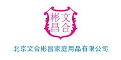 北京文合彬昌家庭用品有限公司
