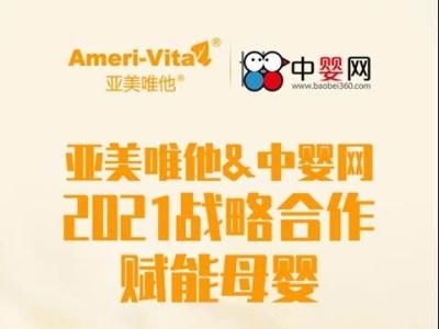 为品牌聚焦营销策略 Ameri-Vita亚美唯他与中婴网战略合作启幕