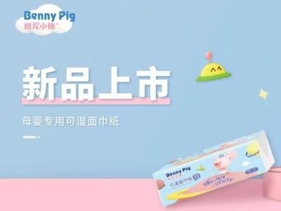 新品上市   班尼小猪可湿面巾纸全新首发,纸为呵护你