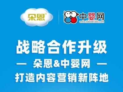 七年同舟,守望相助 2021朵恩&中婴网打造内容营销战略新阵地