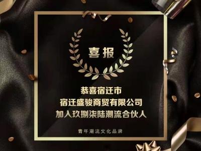 玖捌柒陆与盛骏商贸达成合作 强强联手开拓宿迁纸尿裤市场