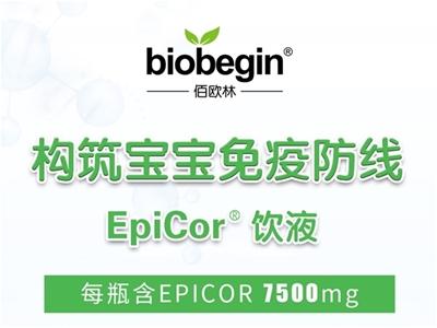 佰欧林EpiCor饮液揭开免疫营养2.0时代