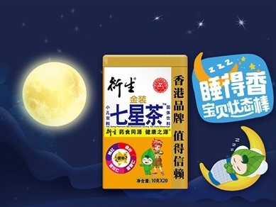 七星茶市场开拓  香港衍生鼎力支持