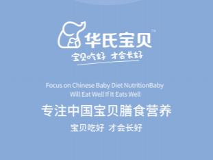 专注于宝宝第一阶的养育 华氏宝贝提供专业辅食搭配