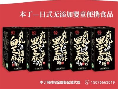 辅食招商|本丁日式无添加 为中国婴童提供安全、安心、方便又美味的食品