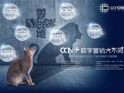 CCN中商,一物一码,母婴行业数字化营销专业服务商