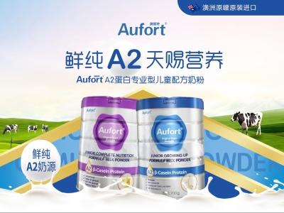 春节期间 宝宝营养需注意 澳赋特A2奶粉 助力宝宝健康成长