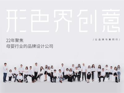 春节乐融融 形色界邀您共赏2020经典合作案例 让品牌与美同行