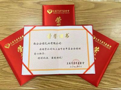 关爱乐龄 守护健康爱心捐赠仪式在沪举行 西安安诺乳业积极投身公益 为上海高知群体捐赠新年礼包