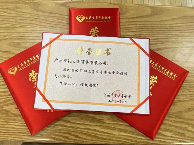 广州市乳白金贸易有限公司联合中婴网&老小孩为上海高知群体捐赠新年礼包