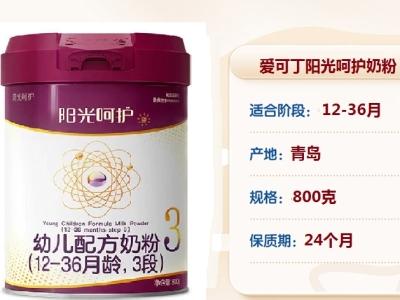 爱可丁阳光呵护奶粉测评:在婴幼儿配方奶粉之间的性价比高吗?