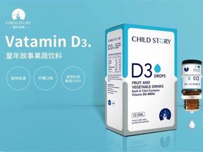 打造专业维生素D滴剂 童年故事是认真的