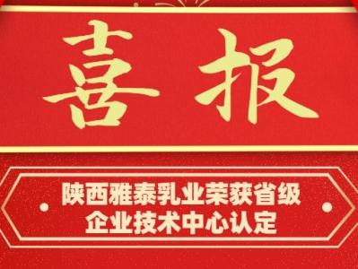 释放技术创新活力 陕西雅泰乳业荣获省级企业技术中心认定