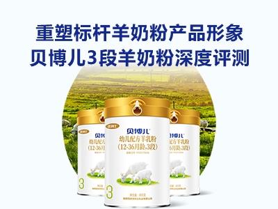 重塑标杆羊奶粉产品形象 贝博儿3段羊奶粉深度评测