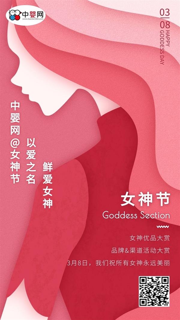 中婴网@女神节,女神优品&活动大赏